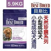 ◆MIX米克斯◆美國BEST BREED貝斯比《天然珍饌系列》小型成幼犬配方 5.9kg