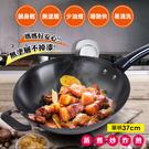 西華37CM超硬陽極炒鍋(單柄) A57...