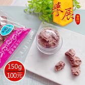 【譽展蜜餞】低鹽酸梅 150g/100元