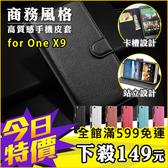 HTC One X9 商務風格 手機皮套 完美保護 錢包設計 便利插卡 成熟時尚 手機殼 磁扣 保護套 荔枝紋