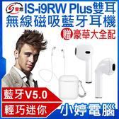 全新 IS愛思 IS-i9RW Plus雙耳無線磁吸藍牙耳機 贈豪華大全配 磁吸充電 傳輸10米【3期零利率】