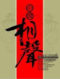 中國相聲 CD  (音樂影片購)