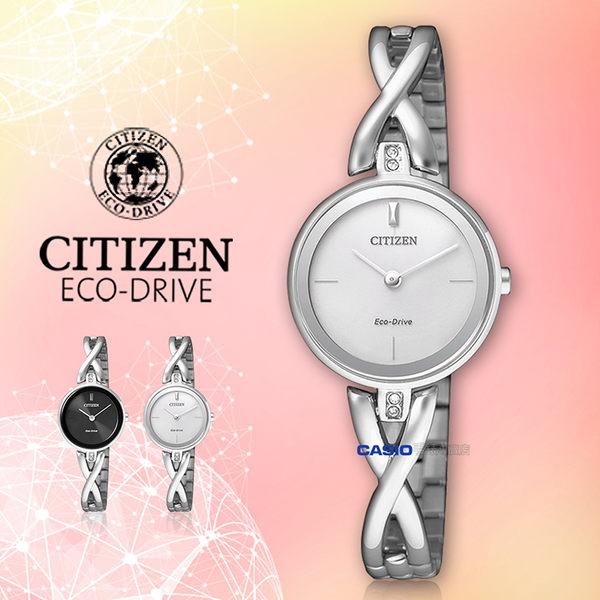 CITIZEN 星辰 手錶專賣店 CITIZEN EX1420-84A 女錶 指針錶 不鏽鋼錶帶 光動能  防水 銀