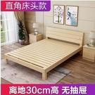 實木床1.8米現代簡約臥室雙人床1.5房...