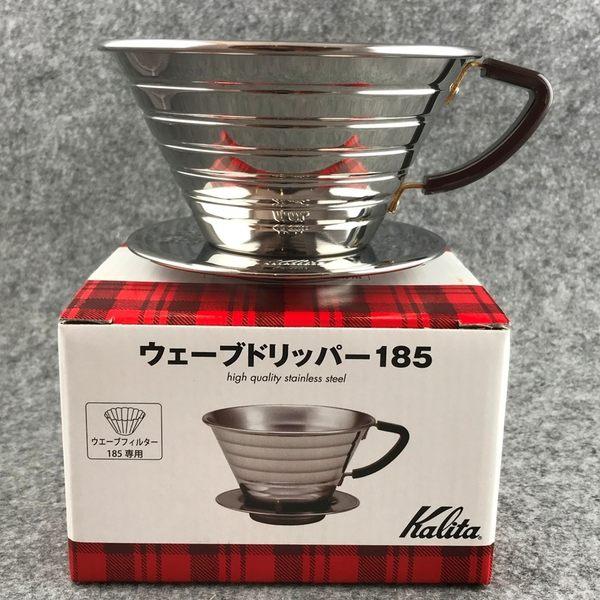 Kalita 185 波浪型不鏽鋼濾杯 (2~4人) 手沖咖啡濾杯 / 濾器 蛋糕濾杯 需搭配185蛋糕濾紙