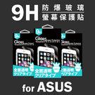MQG膜法女王 ASUS ZenfoneMaxPlus 9H 防爆玻璃手機螢幕保護貼 鋼化 保護膜 防指紋 觸控靈敏
