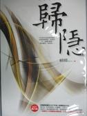 【書寶二手書T9/一般小說_JKY】幻影都城III-歸隱_蝴蝶