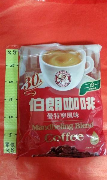316590#伯朗咖啡 曼特寧風味 二合一 10.5g*30入#沖泡式