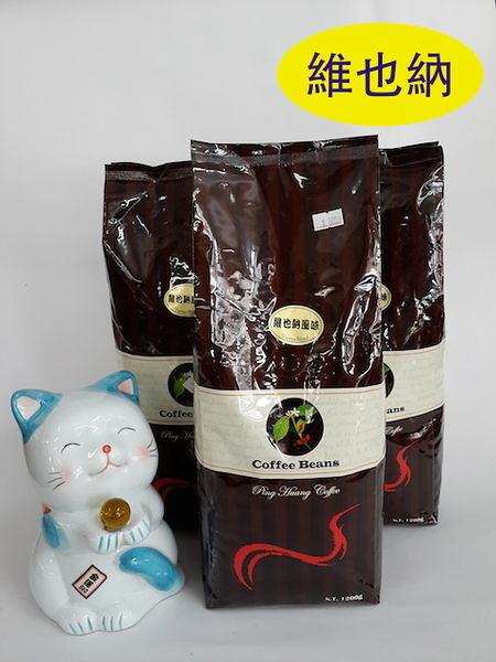 【品皇咖啡】維也納烘焙咖啡豆 1200g 裝,可代磨粉。〖大容量超值裝〗,經濟實惠,CP值高!!!