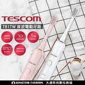 TESCOM TB1TW 音波電動牙刷 TB1 電動牙刷 五大潔齒模式 防水 公司貨