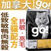 【培菓平價寵物網】go》低致敏鴨肉無穀貓糧16磅7.26kg