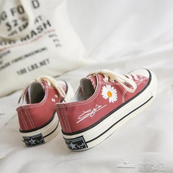 春季新款小雛菊帆布鞋女韓版ulzzang百搭原宿小白鞋ins潮板鞋【免運快出】