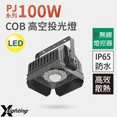 LED PJ系列 100W COB 高空照明燈 白黃 高效散熱防水 無線燈控BSMI認證 兩年保固 X-Lighting