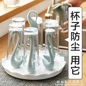 玻璃杯子置物架瀝水旋轉收納盒放茶杯的杯架托盤家用客廳水杯架子 科炫數位