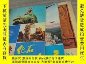 二手書博民逛書店罕見化石1981-1.2.4Y154919 出版1981