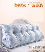 雙人臥室大靠背軟包榻榻米公主靠枕腰枕護腰igo