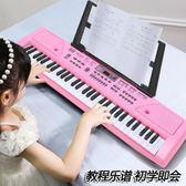 兒童電子琴初學1-3-6-12歲61鍵帶麥克風寶寶益智早教音樂鋼琴玩具 WY【全館89折低價促銷】