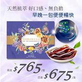 燕窩膠原酵素果凍15包/盒 二盒均價765 四盒均價675【M00093】AA08