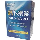 ★  關節師傅-鈣卜樂錠 - - - - - - - 1000毫克*60粒裝/盒