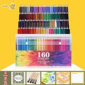 120/136/160油性彩色鉛筆繪畫秘密花園專業繪畫涂色鴉填色學生用