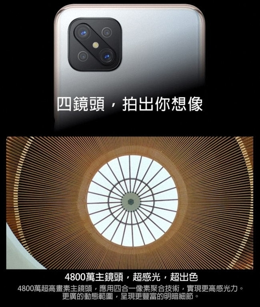 送玻保【3期0利率】OPPO Reno4 Z (CPH2065) 6.57吋 8G/128G 5G單卡 4800萬畫素 四鏡頭 智慧型手機