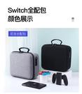 [哈GAME族]免運費 可刷卡 NS Switch 精靈球款 黑/灰 全套配件精靈球收納包 配件箱