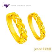 【真愛密碼 西洋情人節】『交織未來』黃金對戒 純金戒指-純金9999 元大鑽石銀樓