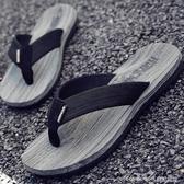 拖鞋男涼拖防滑休閒潮夾腳時尚外穿男士涼鞋沙灘鞋室外人字拖 蜜拉貝爾
