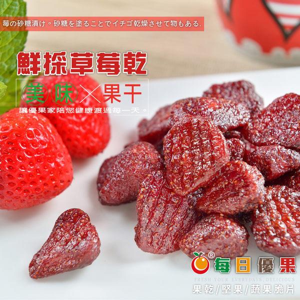 鮮採草莓乾500G大包裝 每日優果