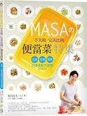 MASAの不失敗完美比例便當菜特集:主食、主菜與副菜的美味配方提案