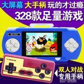 游戲機 M100A游戲機掌機懷舊psp插卡游戲機兒童游戲機雙人對戰游戲 MKS 第六空間