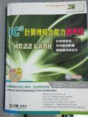 【書寶二手書T1/進修考試_PIW】IC3計算機綜合能力總考核國際認證最新教材第一卷3_無光碟