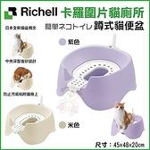 ~KING ~~  貨~ Richell 卡羅圍片貓廁所蹲式貓便盆貓砂盆~紫米~