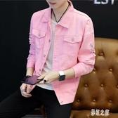 破洞牛仔外套 男士修身青年潮流帥氣粉紅色夾克上衣男2019新款 BT14432【彩虹之家】