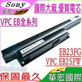 索尼電池(保固最久)-SONY VGP-BPL22,VPC EB26FG/P,VPC EB23FG/WI,VGP-BPS22,VPC EB25FW,VPC EB21FG/PI