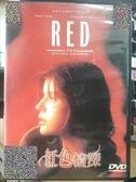 挖寶二手片-0B04-077-正版DVD-電影【紅色情深】-伊蓮雅各 尚路易坦帝尼昂(直購價)