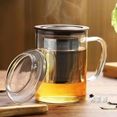 泡茶杯耐熱玻璃杯大口杯水杯家用不銹鋼透明泡茶帶蓋過濾辦公室杯子 快速出貨