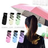 現貨 快速出貨【小麥購物】迷你遮陽傘【Y108】 陽傘 雨傘 摺疊傘 折疊傘 抗UV