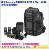 羅普 Lowepro PRO TREKKER BP 550 AW II 專業旅行家 L242 雙肩相機包 後背包 公司貨