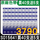 【限時促銷加贈五支】EPSON S015641(S015643) LQ-310 原廠色帶 40入裝