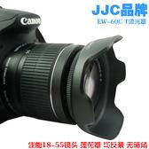 遮光罩for佳能550D600D650D500D相機配件18-5558mm 免運直出