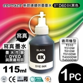 BROTHER BTD60BK / BTD60 相容墨水(黑色/DYED)【適用】T310 / T510W / T810W / T910DW / T4000 / T4500DW