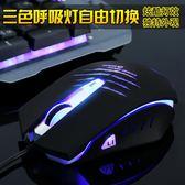 無聲靜音電競游戲滑鼠筆記本USB有線家用台式電腦【新店開業八八折鉅惠】