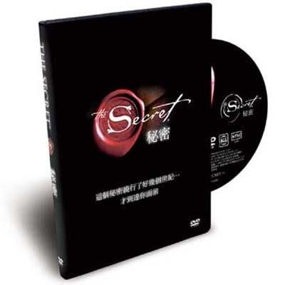 秘密DVD