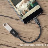 數據線 OTG數據線安卓轉接頭U盤連接vivo手機oppo通用轉換USB小米 二度