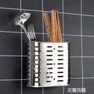 304不銹鋼家用瀝放筷子餐具架筷子筒壁掛式加厚筷籠多功能免打孔『艾麗花園』