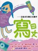(二手書)寫日文─日記式引導日文寫作