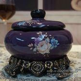 創意煙灰缸帶蓋復古歐式大號時尚客廳陶瓷家用煙灰缸