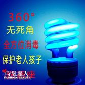 紫外線燈消毒燈家用無臭氧除螨殺菌節能紫光燈 全店88折特惠