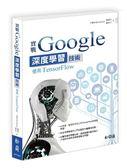 (二手書)實戰Google深度學習技術:使用TensorFlow